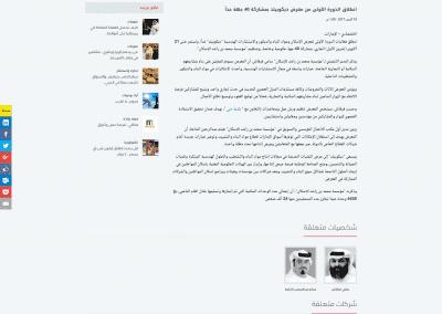 aliqtisadi.com_981063----_