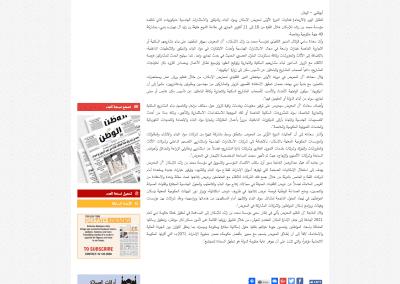 alwatannewspaper.ae__p=246898