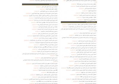 uae.shafaqna.com_AR_AE_267233