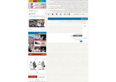 www.alkhaleej.ae_alkhaleej_page_3ab65ce9-5f76-471d-a3d8-6597fa64288f