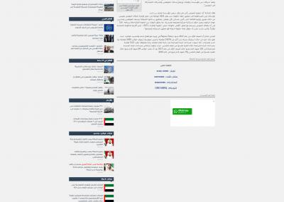 www.araanews.ae_366568